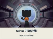 【王顶】GitHub 开源之旅第五季视频课程:stylish 网站换肤