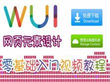 【吴刚大讲堂】网页元素设计WUI零基础入门视频教程
