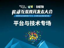 WOT2015移動互聯網開發者大會:平臺與技術專場