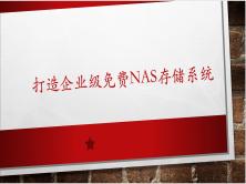 打造企業級免費NAS存儲系統視頻課程