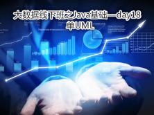 IT十八掌大数据线下班之Java基础视频课程-day18(单UML)