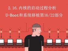 2.16.内核的启动过程分析-U-Boot和系统移植第16部分视频课程