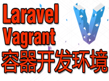 Laravel的容器Vagrant+Homestead+Composer+Yaml开发环境搭建视频课程