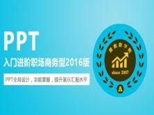 PPT入门进阶职场商务型2016版