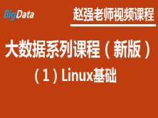 赵强老师:大数据系列课程(新版)(1)Linux基础