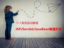 1+1系列Java实训教程--JSP/Servlet/JavaBean敏捷开发