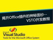 揭开Office插件的神秘面纱--VSTO开发视频教程