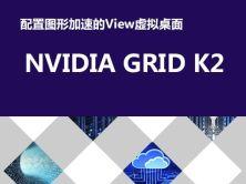 配置图形加速的View虚拟桌面-NVIDIA GRID K2使用指南