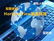 配置使用Horizon View基础环境视频课程