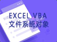 【曾贤志】VBA从入门到精通(FSO文件系统篇)