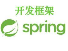 编程语言JAVA之Spring开发框架视频课程