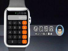 Swift开发实战Apple Watch版计算器【老镇讲堂】
