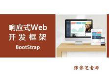 響應式Web開發框架BootStrap實戰視頻課程