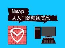 Nmap网络扫描从入门到精通实战视频课程