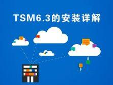 TSM6.3的安装详解实战视频课程