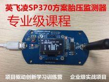 英飞凌SP370方案胎压监测器-专业级视频课程