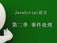零基础学软件之JavaScript语言第二季(事件处理)视频课程