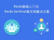 Redis基礎入門與Redis Sentinel高可用解決方案視頻課程