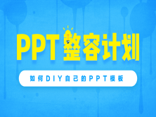PPT整容计划视频教程