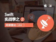 "iOS8-Swift實戰系列視頻教程之""間諜雷達Plus"""