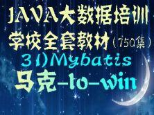 Java大数据培训学校全套教材-31)Mybatis