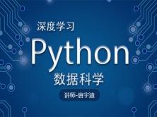 实战微课—5分钟教你如何使用Python进行数据分析与建模
