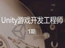 【微职位】Unity游戏开发工程师第一期(加QQ群:384298778,可申请2000元优惠)