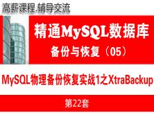 MySQL物理备份恢复实战1之XtraBackup_MySQL数据库备份与恢复05
