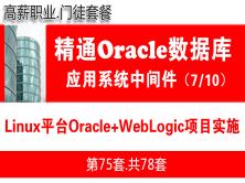 生产应用Linux上Oracle+WebLogic项目实施_WebLogic中间件维护与管理07