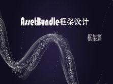 AssetBundle框架設計_框架篇視頻課程