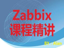 Zabbix课程精讲
