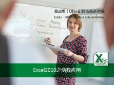 Excel之函数应用精讲视频课程