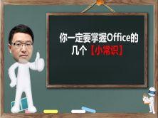 你一定要掌握Office的几个小常识系列视频课程