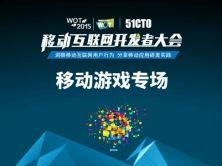 WOT2015移動互聯網開發者大會:移動游戲專場