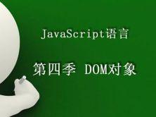 零基础学软件之JavaScript语言第四季DOM对象视频课程