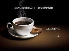 JavaSE零基础入门视频课程:面向对象编程