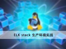 ELK stack 生产环境实战课程