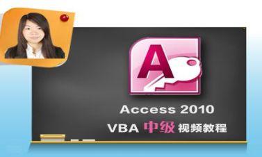 Access 2010 VBA中級視頻課程【周芳】