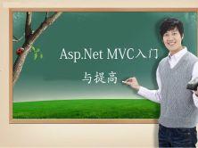 Asp.NET MVC入门与提高实战视频课程