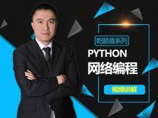 乾颐盾系列之Python网络编程视频讲解-讲师现任明教教主秦柯