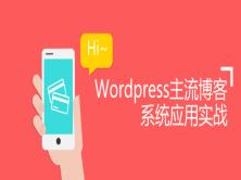 Wordpress安装以及应用实践视频教程