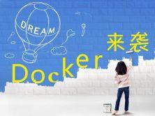 权威Docker指南视频课程【丁丁历险】