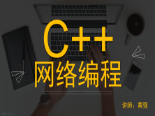 C++網絡編程進階系列視頻課程(C/S模型+高并發網絡通訊)