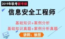(全新)备战2019软考信息安全工程师顺利通关软考视频专题