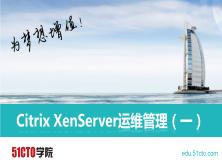 Citrix XenServer运维管理系列视频课程(一)