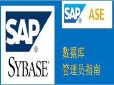 Sybase ASE 16 系統管理員指南精講視頻課程(部分)