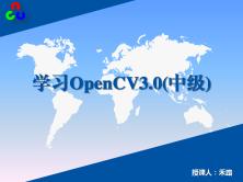 学习OpenCV3.0中级实战视频课程