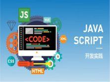 JavaScript开发实践视频教程