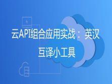 腾讯云API组合应用实战: 英汉互译小工具使用视频教程
