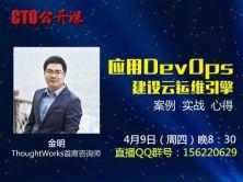 CTO公开课第3期:应用DevOps建设云运维引擎视频课程